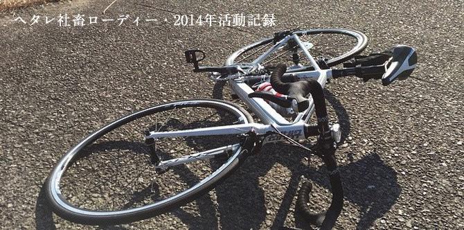 2014road1